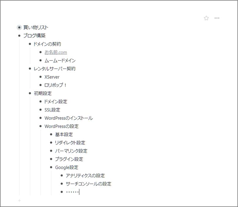 workflowyの画面
