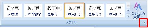 Wordスタイルの変更