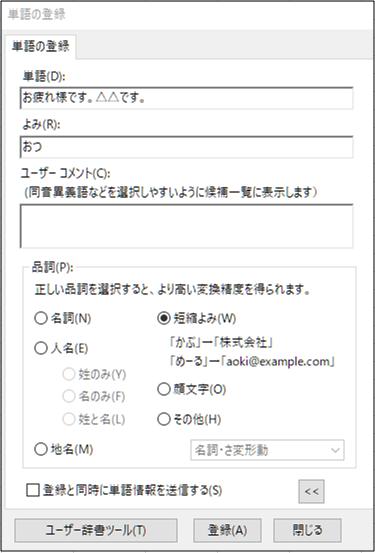 IME単語の登録画面