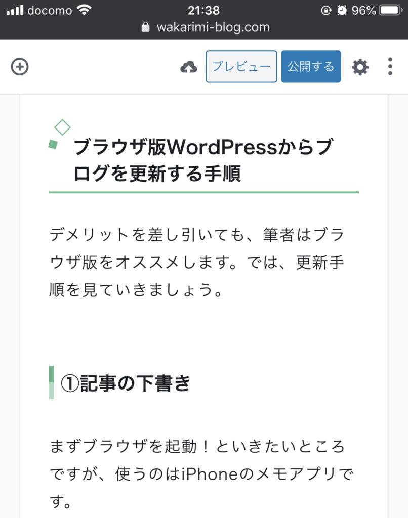 iPhoneブラウザ版WordPressの編集画面
