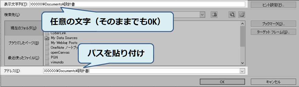 OUTLOOKリンクの設定