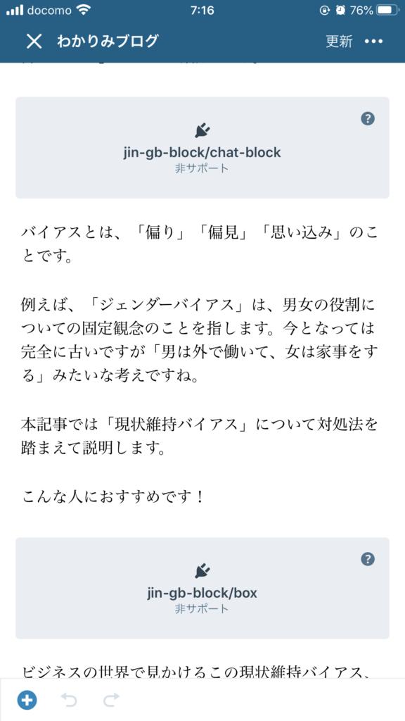 iPhone版WordPress公式アプリトップ画面