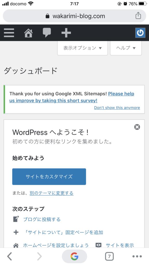 iPhoneブラウザ版WordPressダッシュボード