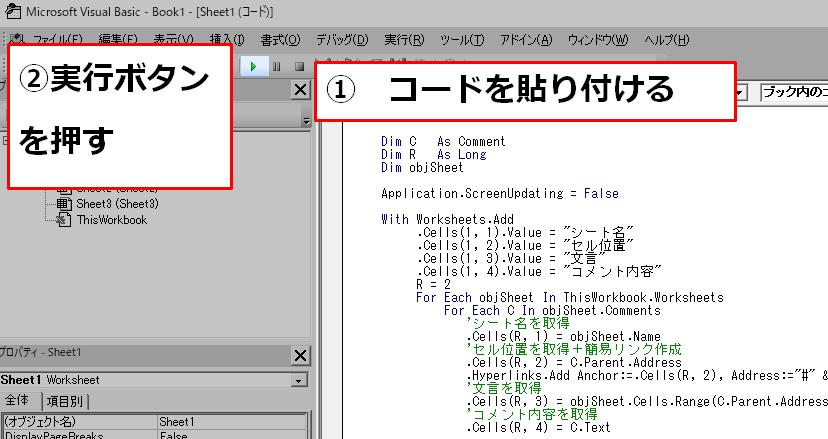 VBAエディタにコードを貼付してマクロ実行