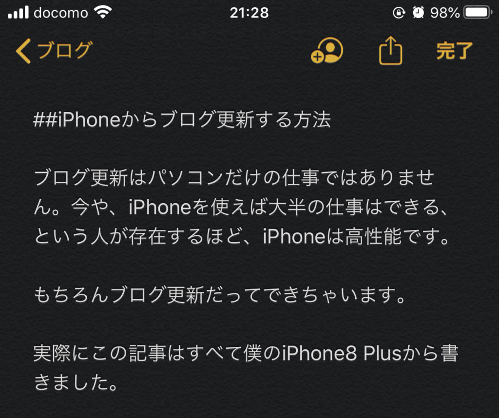 iPhoneのメモアプリでブログの下書き