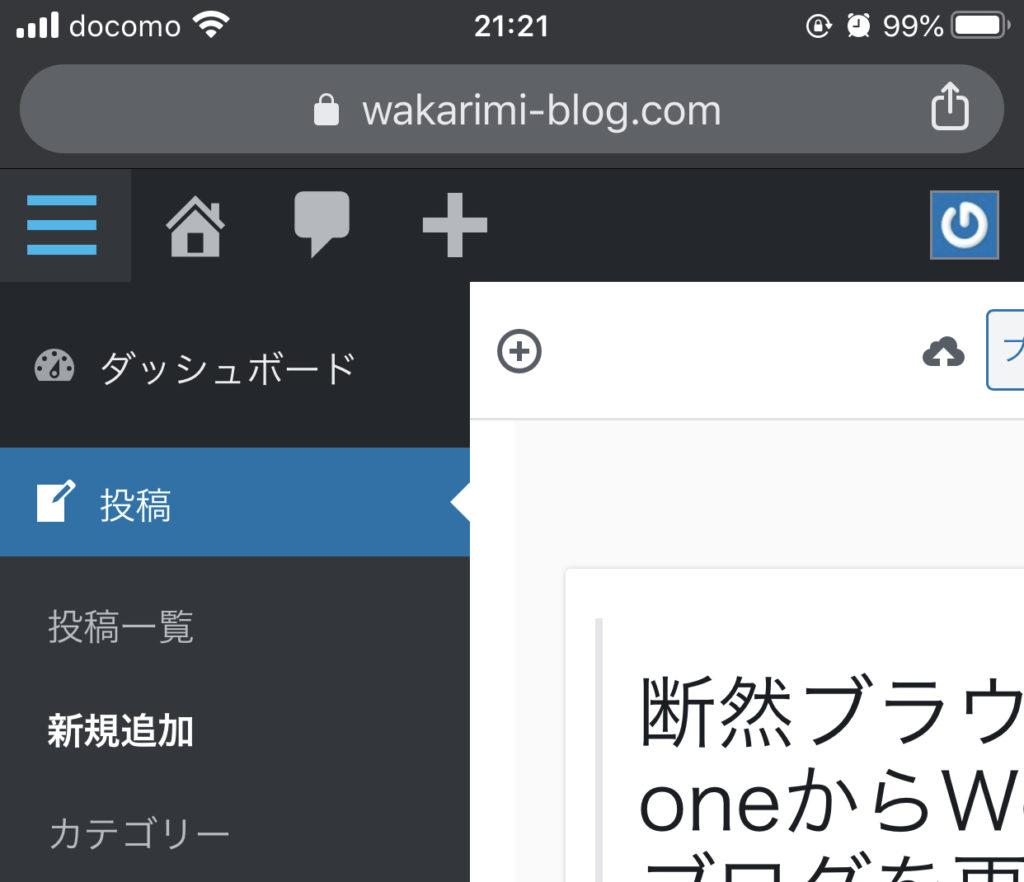 ブラウザ版WordPress管理画面