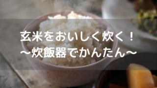 玄米をおいしく炊く! ~炊飯器でかんたん~