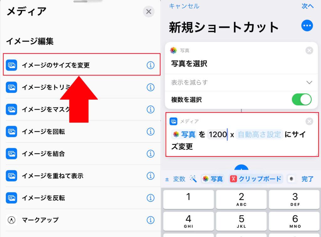 iPhone画像リサイズ処理