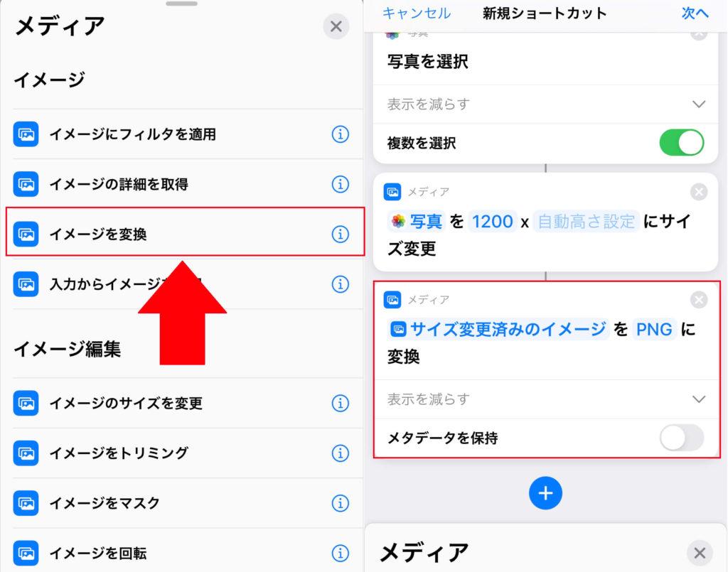 iPhone画像形式の変換