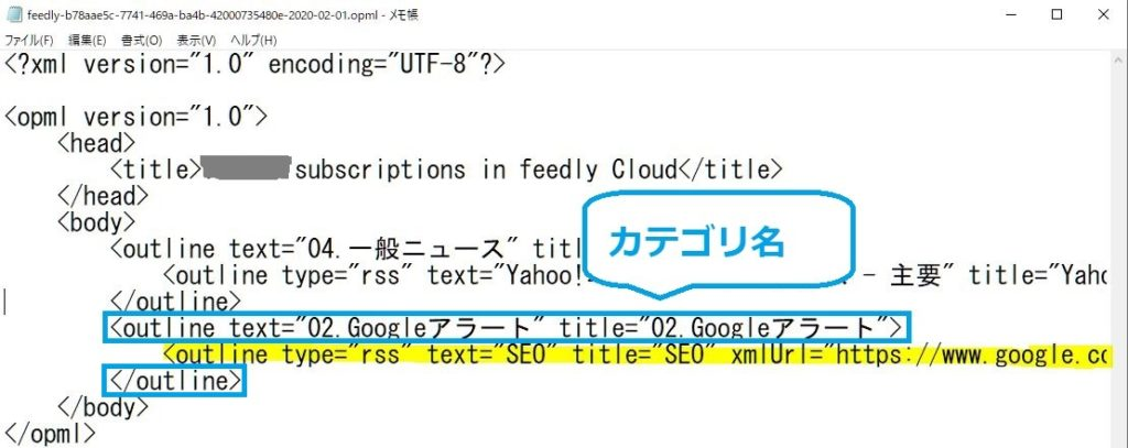 FeedlyのOPMLファイル編集