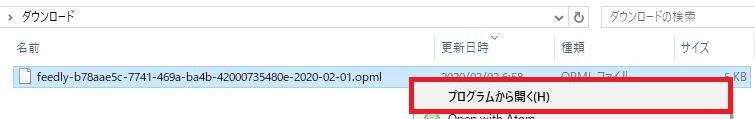OPMLファイルを開く