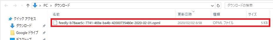 ダウンロードしたOPMLファイル