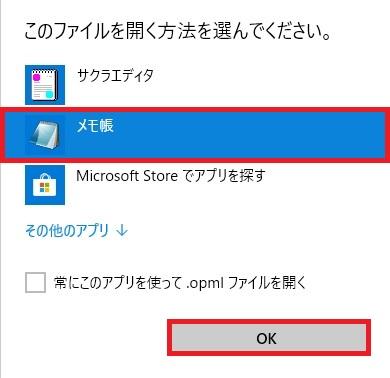 OPMLファイルをテキストエディタで開く
