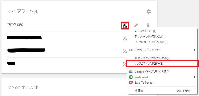 作成したGoogleアラートのリンクをコピーします。