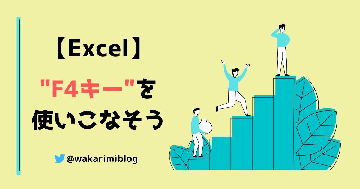 【Excel裏技】エクセルの効率アップ!F4キーの2つの機能と使い方