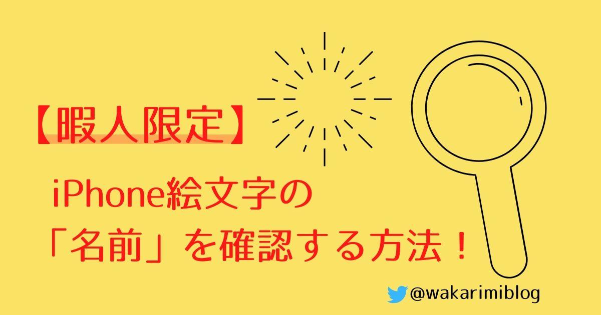 【暇人限定】iPhone絵文字の名前を確認する方法!