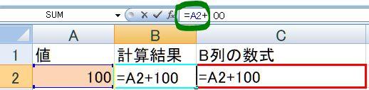 【Excel裏技】F4キーの使い方:参照形式の変更(変更前)