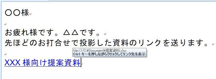 メールでファイル名のフルパスを活用する例
