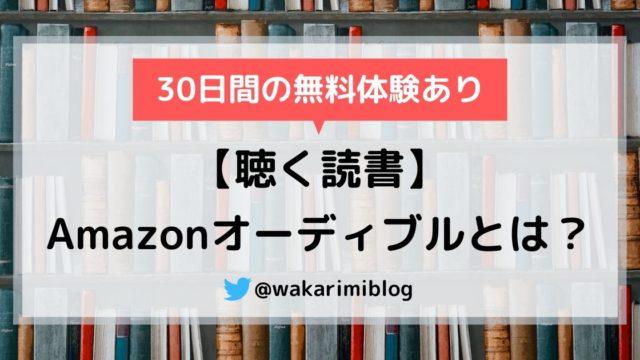 Amazonオーディブル(Audible)の評判は?新時代の読書を体験しよう
