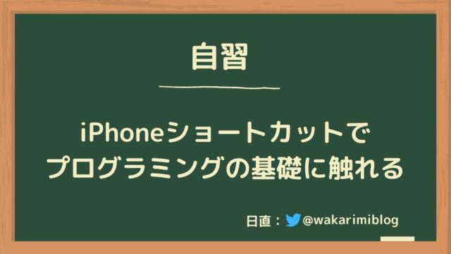 【iPhone】ショートカットアプリって難しい?プログラミングの一種なの?→まずは作ってみましょう【簡単】