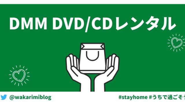DMM DVD/CDレンタルのご紹介