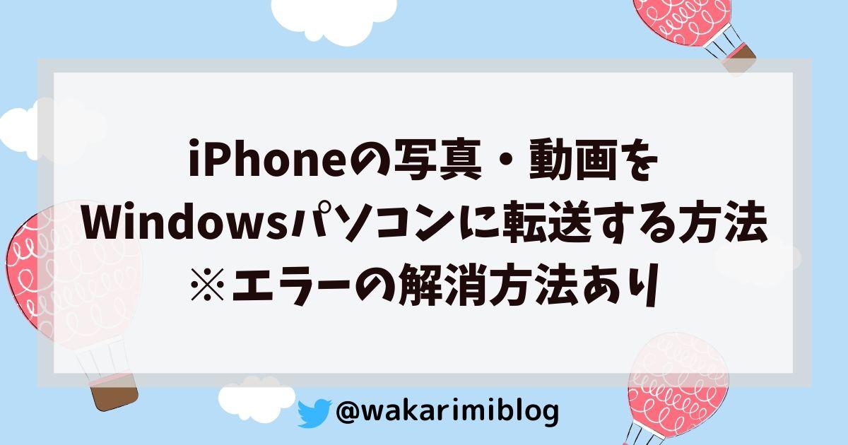 iPhoneの写真・動画をWindowsパソコンに転送する方法。エラーの解消方法もご紹介