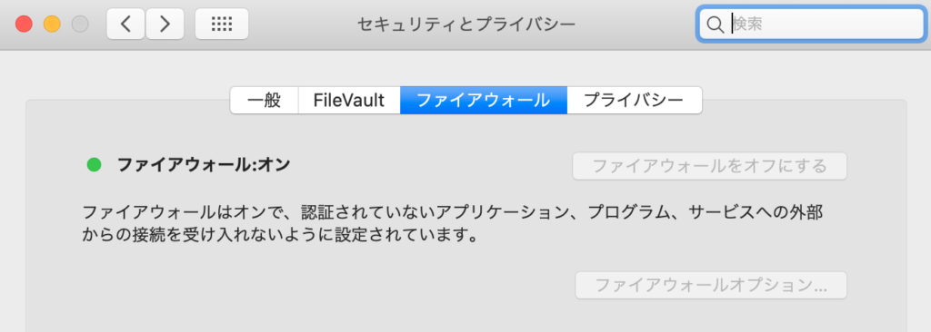 Macのファイアウォール設定
