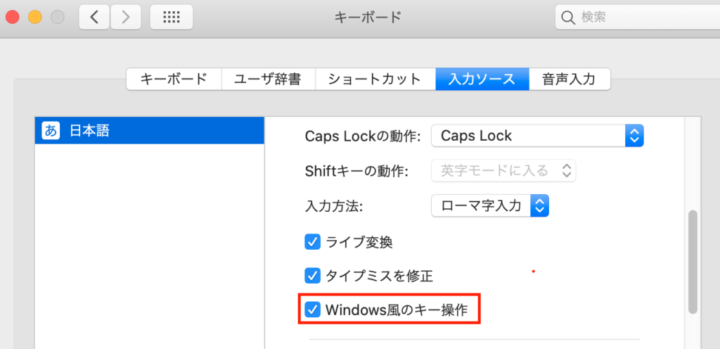 MacBook Airのキー操作設定