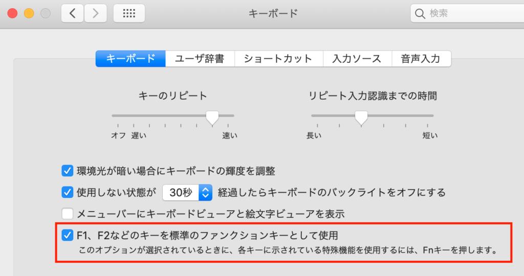 MacBook Airのファンクションキー設定