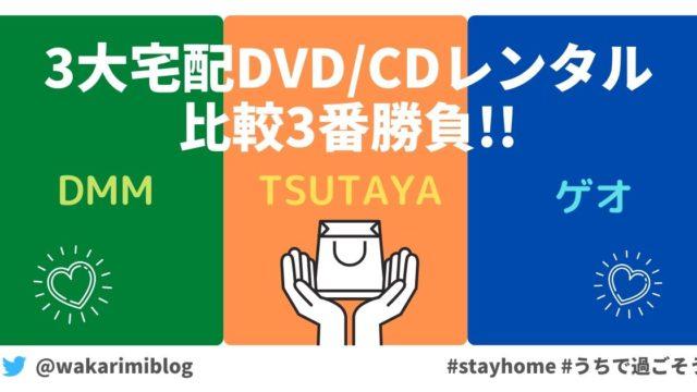 3大DVD/CDレンタルサービスの比較3番勝負!