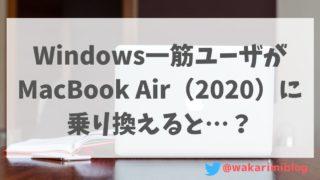 Windows一筋ユーザが MacBook Air(2020)に 乗り換えると…?