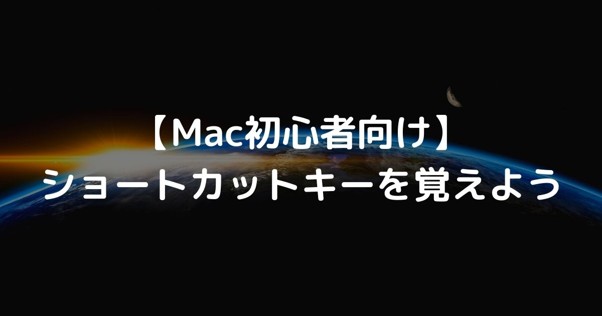 【Mac初心者向け】 ショートカットキーを覚えよう