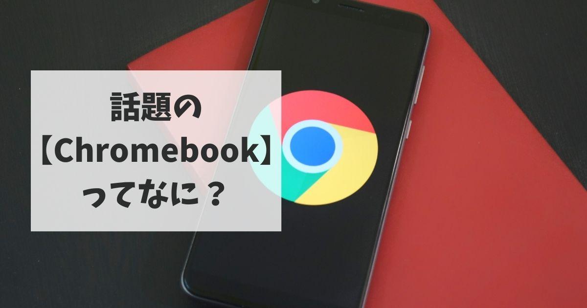 【Chromebook】とはどんなパソコン?WindowsやMacとの違いを解説します【結論:ネット中心ならChromebookでOK】