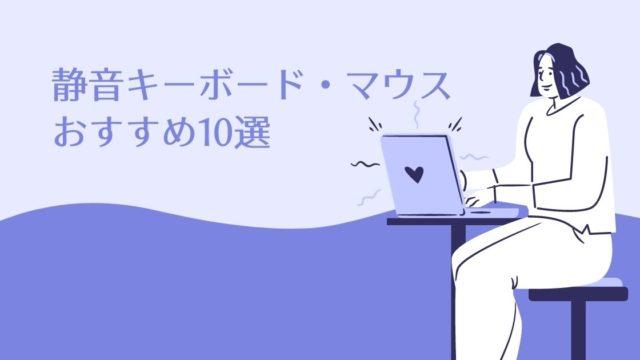 カチャカチャ鳴らない!静音キーボード・マウス10選【テレワークにおすすめ】