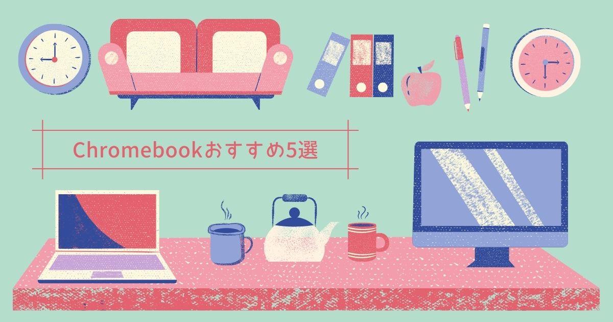 Chromebookおすすめ5選