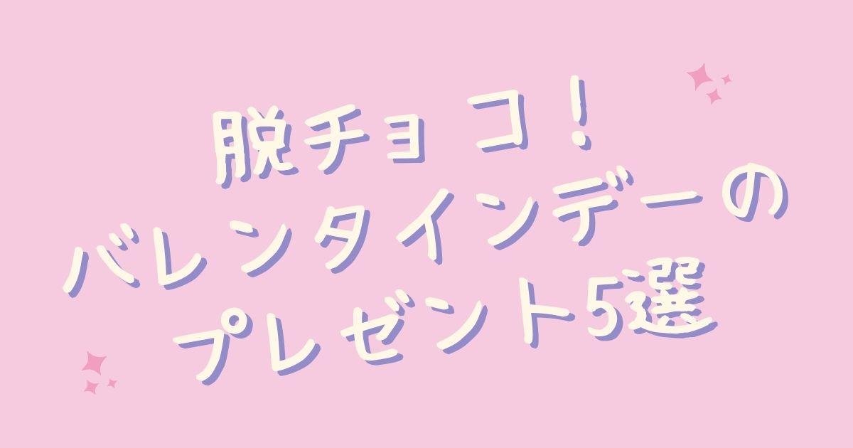 バレンタインデーのプレゼントのアイデア5選
