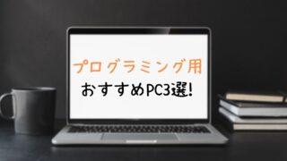 大学生にも買いやすいプログラミング用パソコンのおすすめ3選