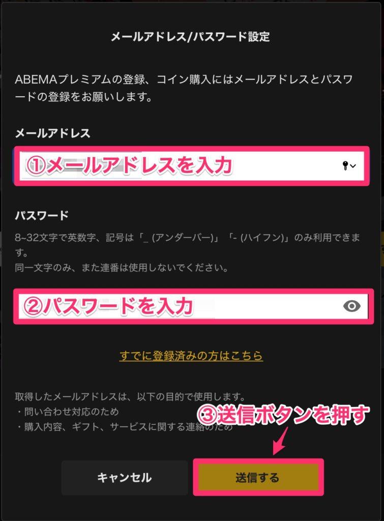 ABEMAプレミアム登録手順2