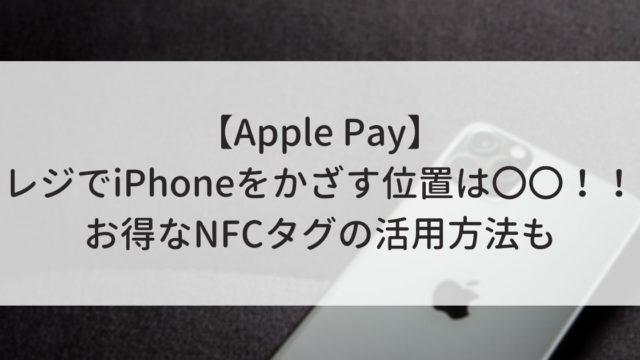 【Apple Pay】レジでiPhoneをかざす位置は〇〇!!お得なNFCタグの活用方法も