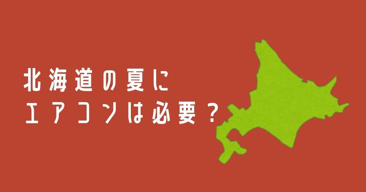 【統計データで見る】北海道の夏にエアコンは必要?【冬にも備えよう】