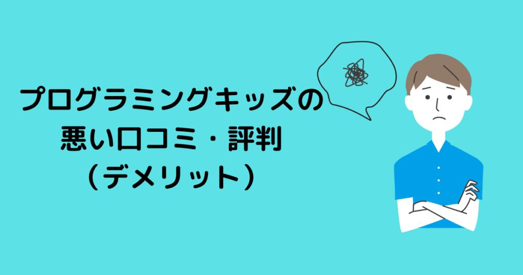 プログラミングキッズの悪い口コミ・評判(デメリット)