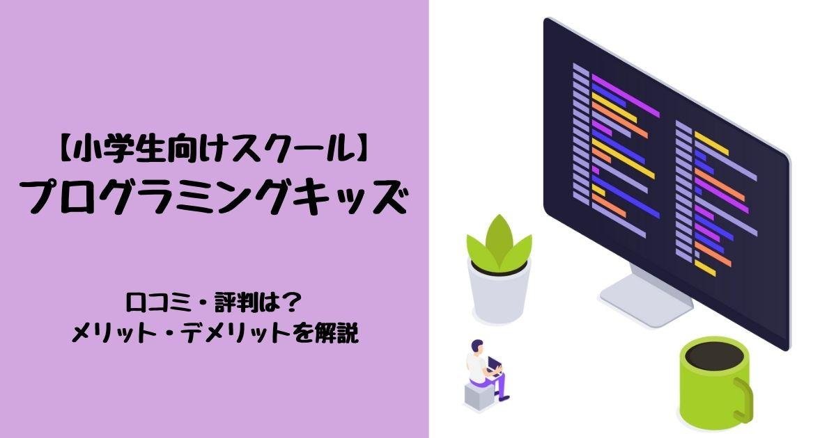 【プログラミングキッズ】口コミ・評判は?メリット・デメリットを解説