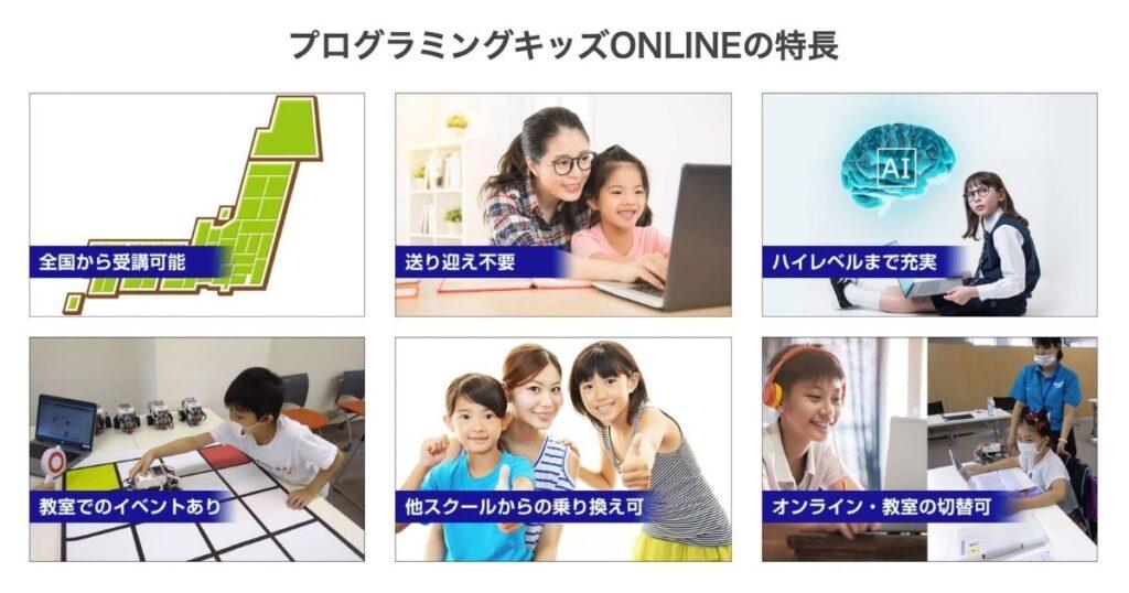 プログラミングキッズ(オンライン校)の特長3つ