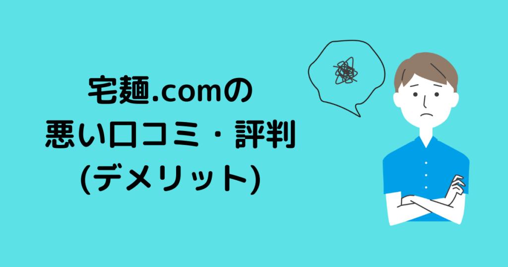 宅麺.comの悪い口コミ・評判(デメリット)