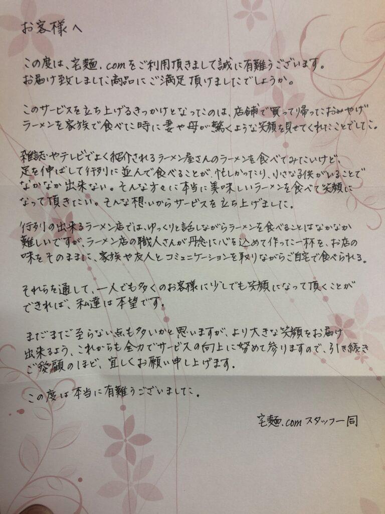 宅麺.comからのお手紙