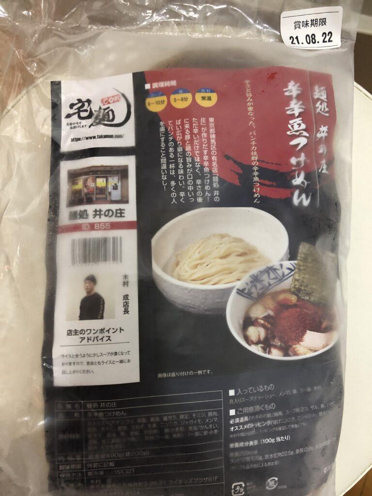 宅麺.comで注文した麺処 井の庄の「辛辛魚つけめん」